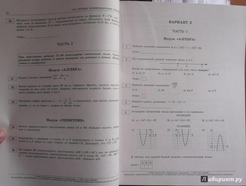 Решебник К Огэ По Математике Ященко 36 Вариантов