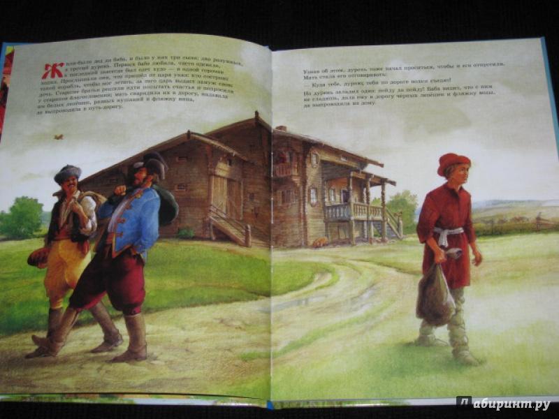 Картинки из сказки летучий корабль русская народная сказка