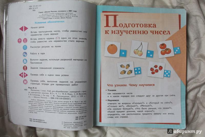 знакомство с учебником математики