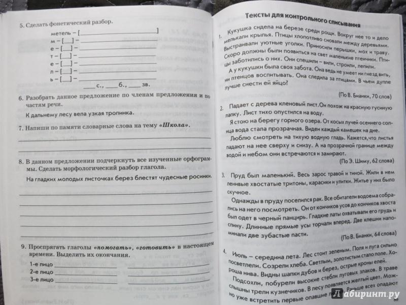 гдз зачетная тетрадь 3 класс голубь