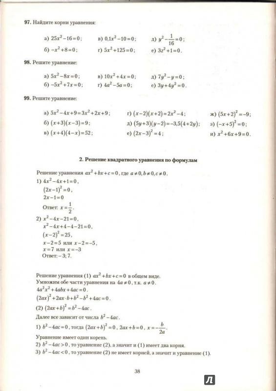 класс алгебре 8 гдз карташева по