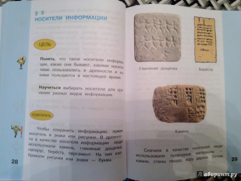 Информатика матвеева начальная школа учебники-2015 июнь/2.