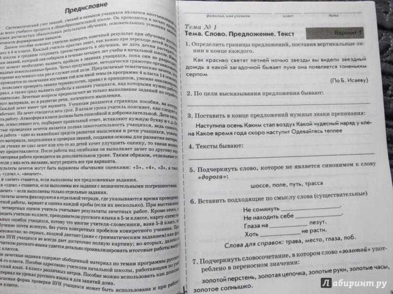 Ответы Тематический Контроль Знаний Учащихся Русский 3 Класс Голубь Ответы ГДЗ