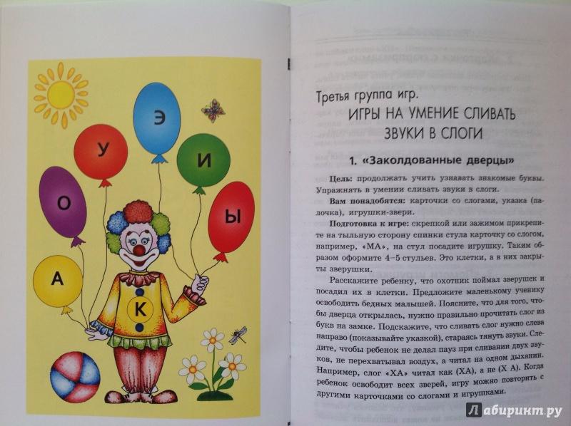 Иллюстрация 34 из 34 для Игры, которые учат читать - Ирина Знатнова | Лабиринт - книги. Источник: Кольцова  Александра