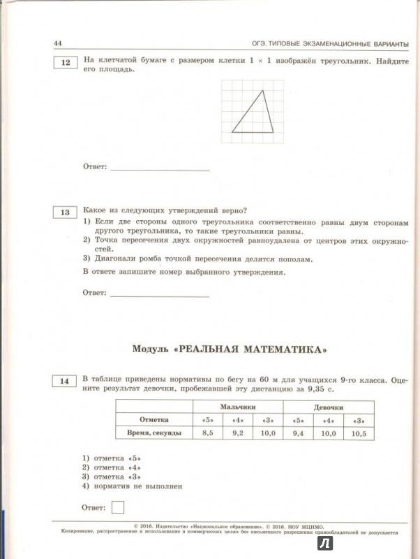 Решебник По Огэ 36 Вариантов