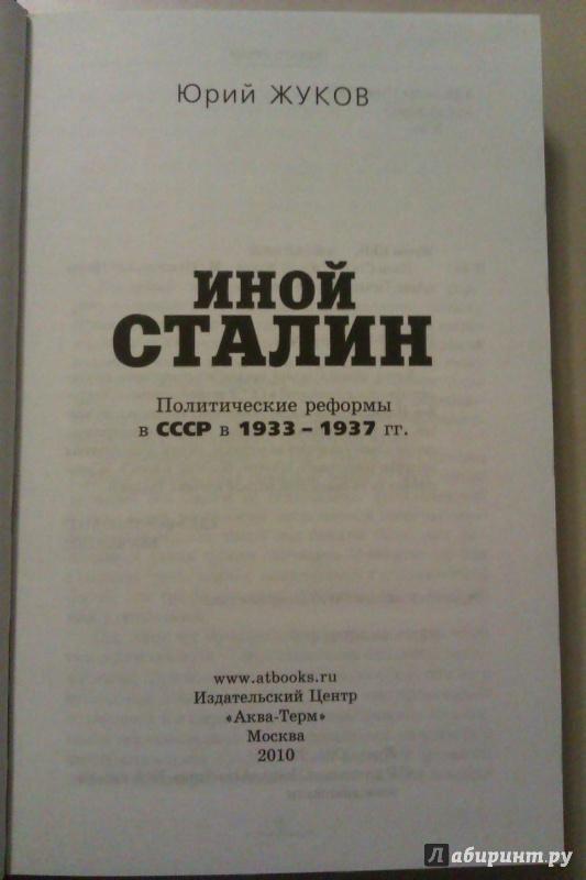 ИНОЙ СТАЛИН ЖУКОВ ЮРИЙ НИКОЛАЕВИЧ PDF СКАЧАТЬ БЕСПЛАТНО