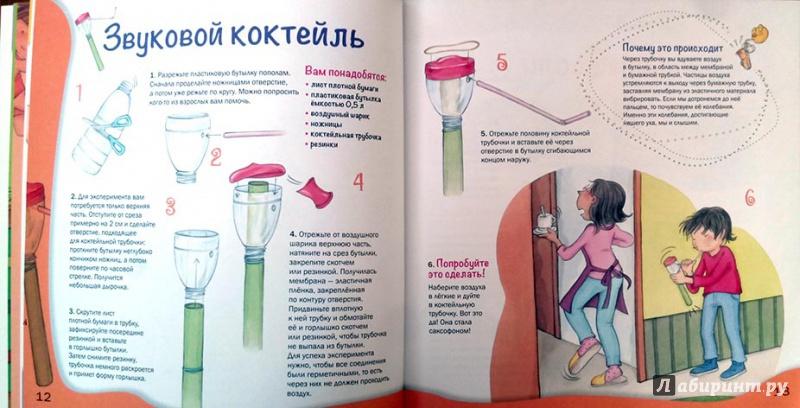 Иллюстрация 11 из 21 для Тайны звука. Простые и наглядные опыты для детей и взрослых - Наварро, Хименес | Лабиринт - книги. Источник: Лабиринт