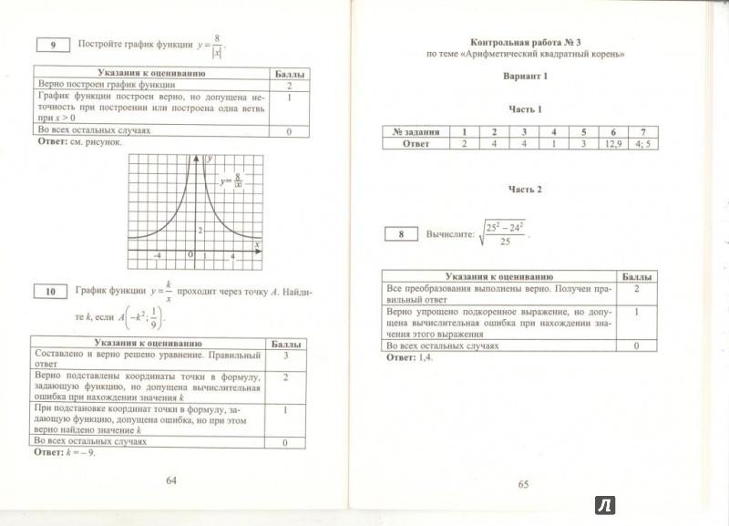 новом крайнева контрольные фломате оаботы класс 7 в алгебра гдз