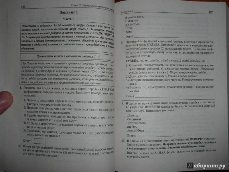 решебник по русскому огэ подготовка