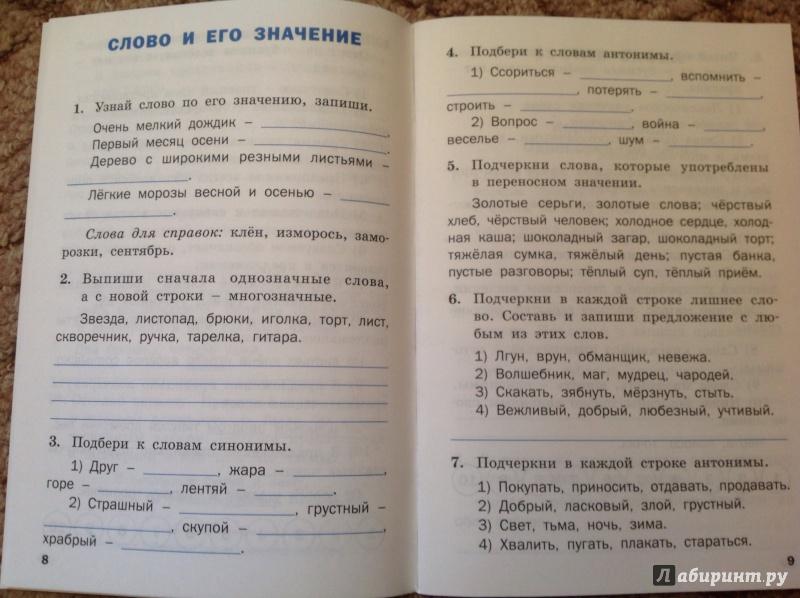 Ответы к шкляровой 5 класс по русскому языку