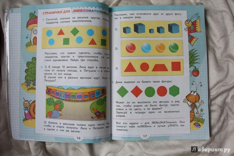 Моро волкова по класс учебник часть гдз математике 1 2 степанова