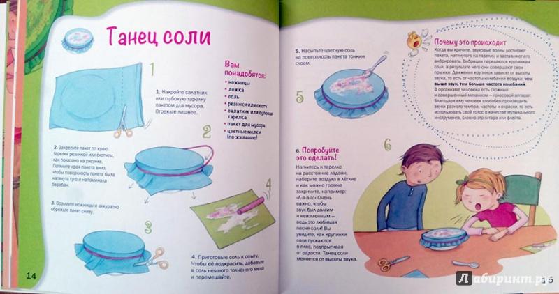 Иллюстрация 12 из 21 для Тайны звука. Простые и наглядные опыты для детей и взрослых - Наварро, Хименес | Лабиринт - книги. Источник: Лабиринт