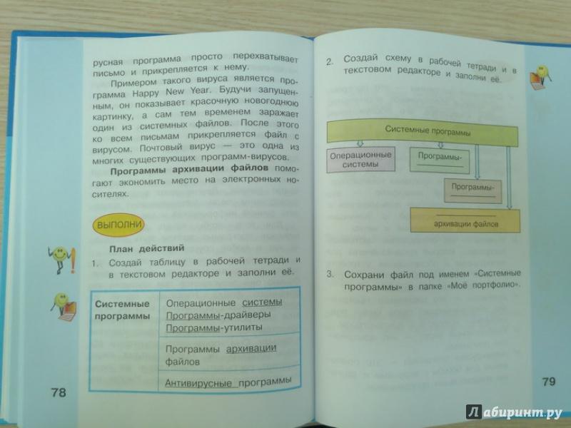 Иллюстрация 9 из 11 для информатика. 3 класс. Учебник в 2-х частях.
