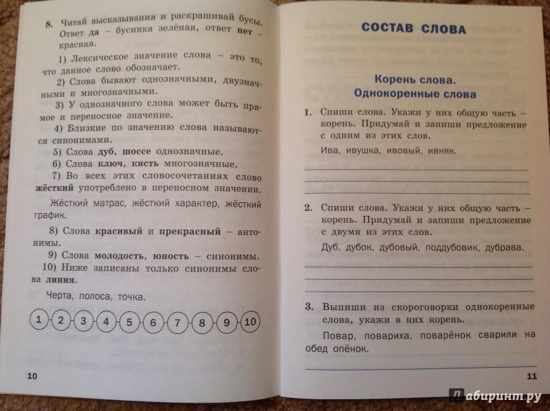 Гдз русский язык сборник шклярова 5 класс