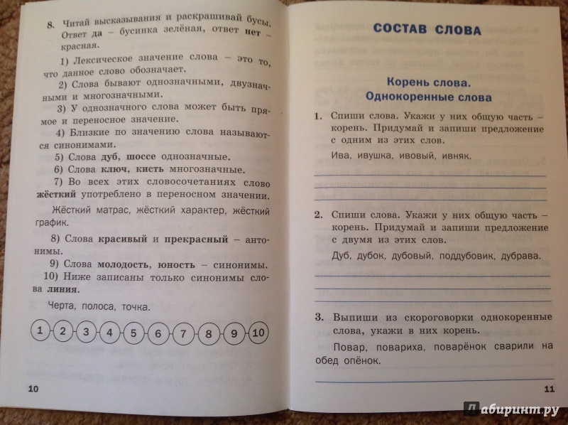 Гдз по русскому 3 класс шклярова