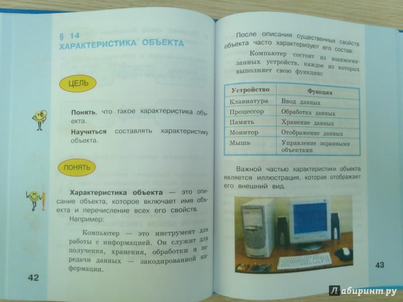 5 из 11 для информатика. 3 класс. Учебник в 2-х частях. Фгос.