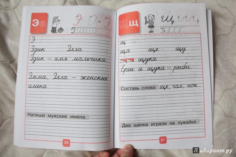Прописи к азбуке Горецкого (скачать, распечатать)