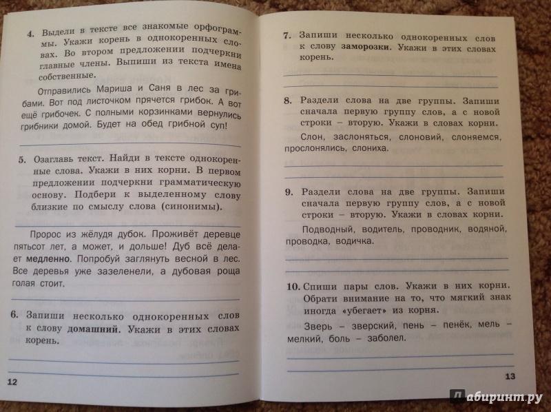 класса русскому тренажер 4 по языку гдз