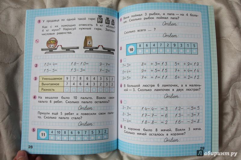 математика рабочая тетрадь 1 часть страница 37