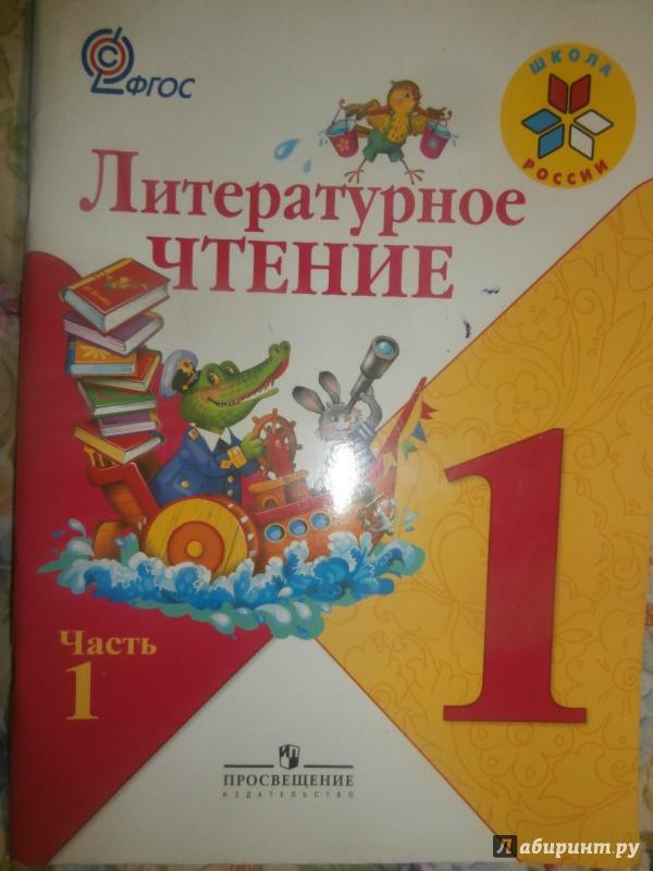 Решебник за 1 класс по чтению