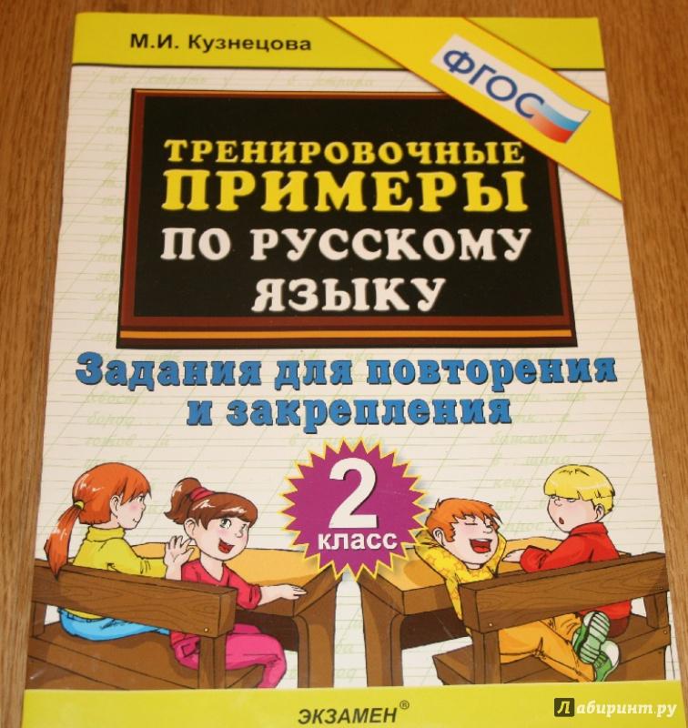 гдз м.и. кузнецова тренировочные примеры по русскому языку 1 класс