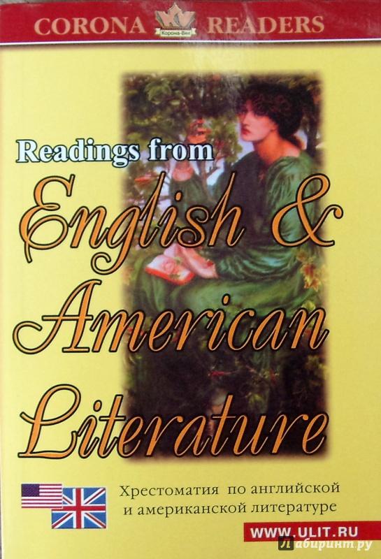 Иллюстрация 1 из 21 для Хрестоматия по английской и американской литературе | Лабиринт - книги. Источник: Соловьев  Владимир