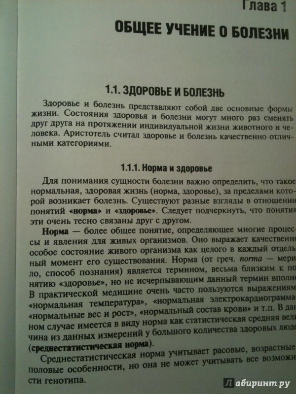 В. Новицкий патофизиология. Том 2 скачать книгу fb2 txt бесплатно.