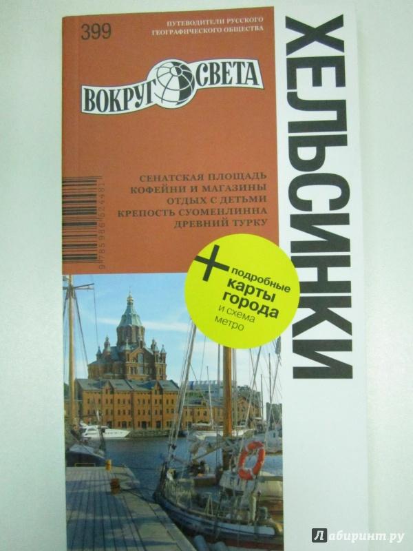 Иллюстрация 1 из 6 для Хельсинки: путеводитель - Кошелева, Хропов, Харитонова   Лабиринт - книги. Источник: )  Катюша
