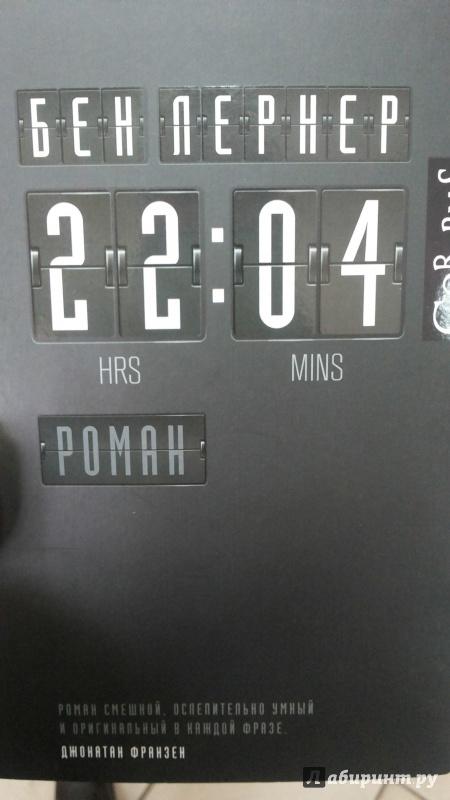 БЕН ЛЕРНЕР 22 04 СКАЧАТЬ БЕСПЛАТНО
