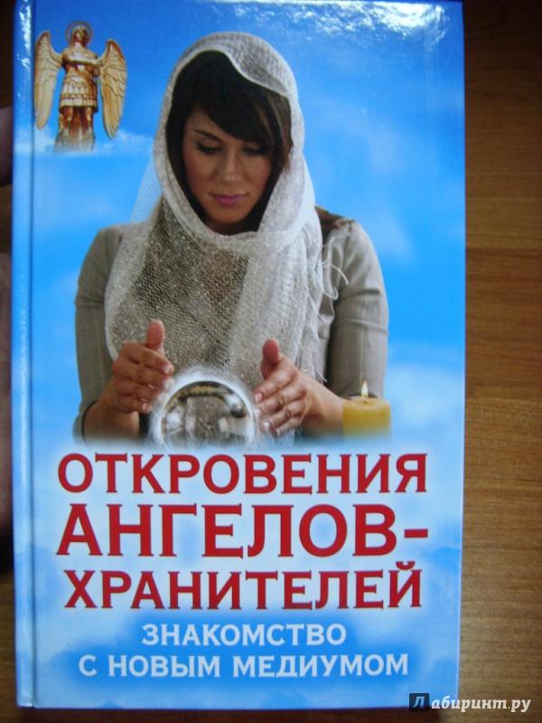 Гарифзянов Ренат Знакомство С Новым Медиумом