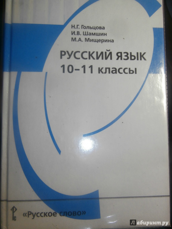 Гольцова Русский Язык 10-11 2 Часть Класс Учебник Гдз