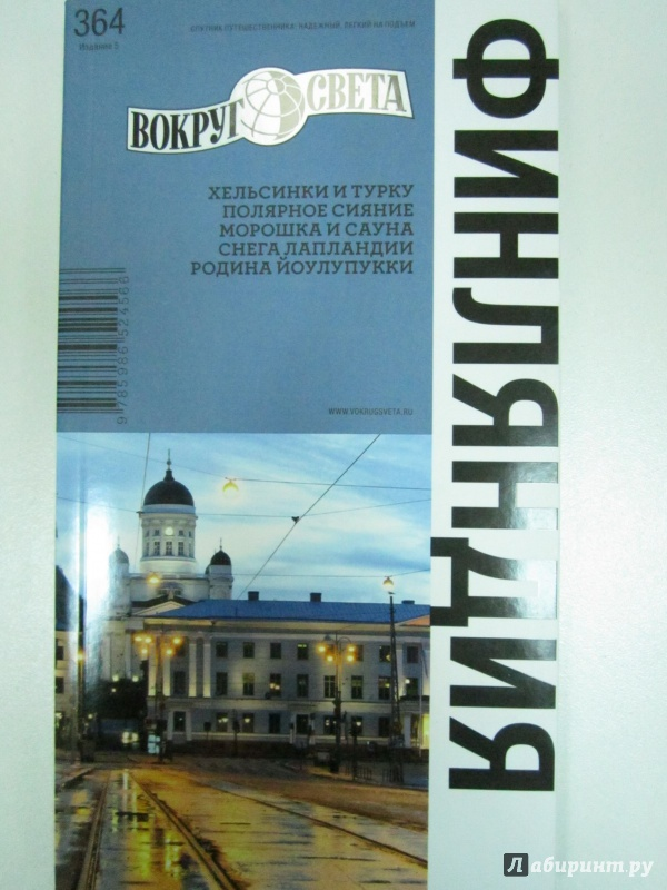 Иллюстрация 1 из 6 для Финляндия - Хропов, Рукавишникова | Лабиринт - книги. Источник: )  Катюша