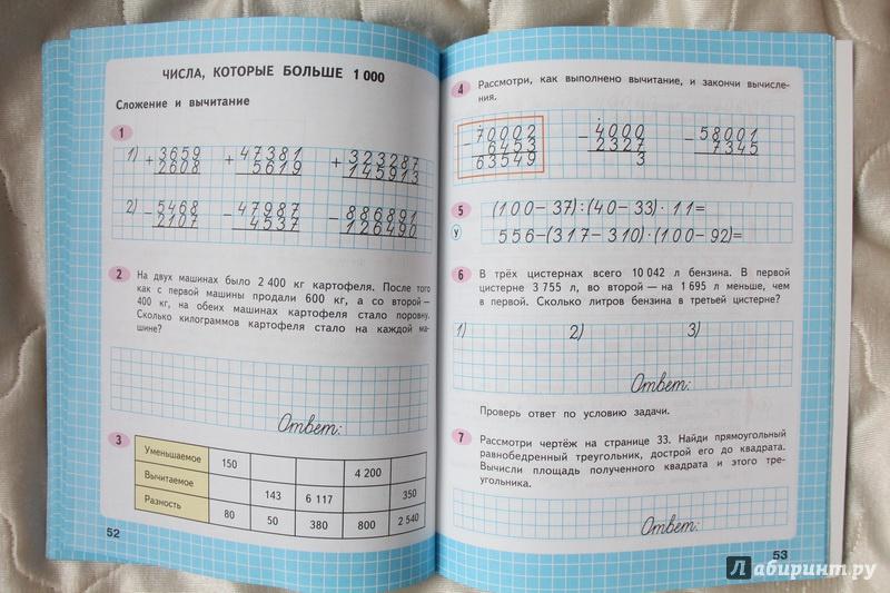 решебник рабочая волкова а.д математика класс тетрадь 2