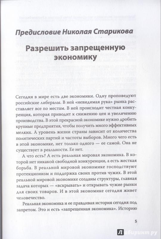 книга запрещенная экономика дмитрий зыков