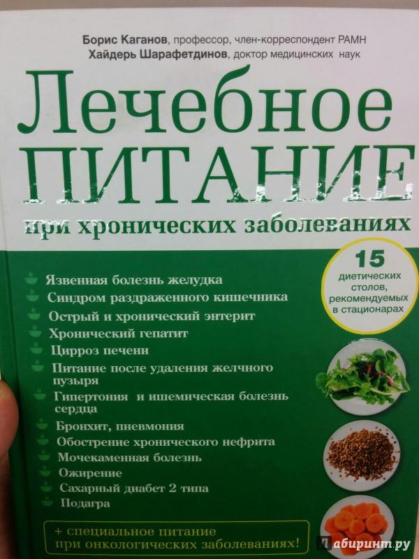 Иллюстрация 1 из 6 для Лечебное питание при хронических заболеваниях - Каганов, Шарафетдинов | Лабиринт - книги. Источник: Добрая Совушка