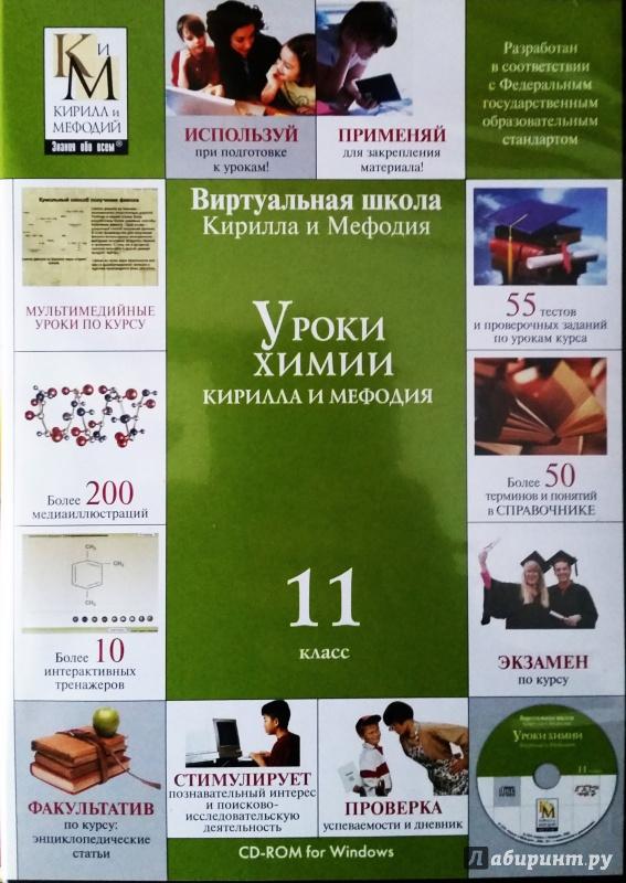 Иллюстрация 1 из 3 для Уроки химии. 11 класс (CDpc) | Лабиринт - книги. Источник: Виталий Сергеевич
