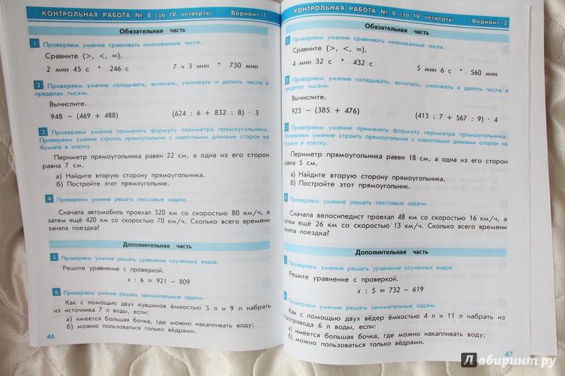 Рецензия покупателя на Контрольные работы по курсу quot  Рецензии покупателей на Контрольные работы по курсу Математика и по курсу Математика и информатика 3 класс ФГОС