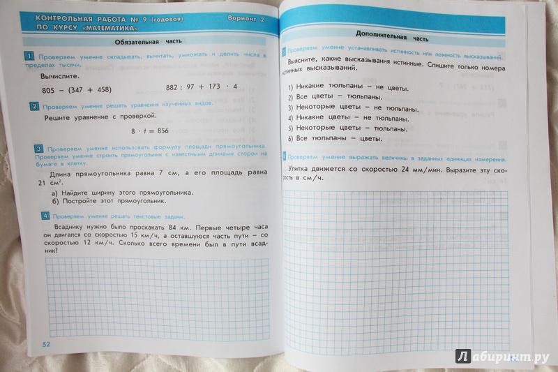 Гдз По Математике И Информатике Школа 2100 4 Класс