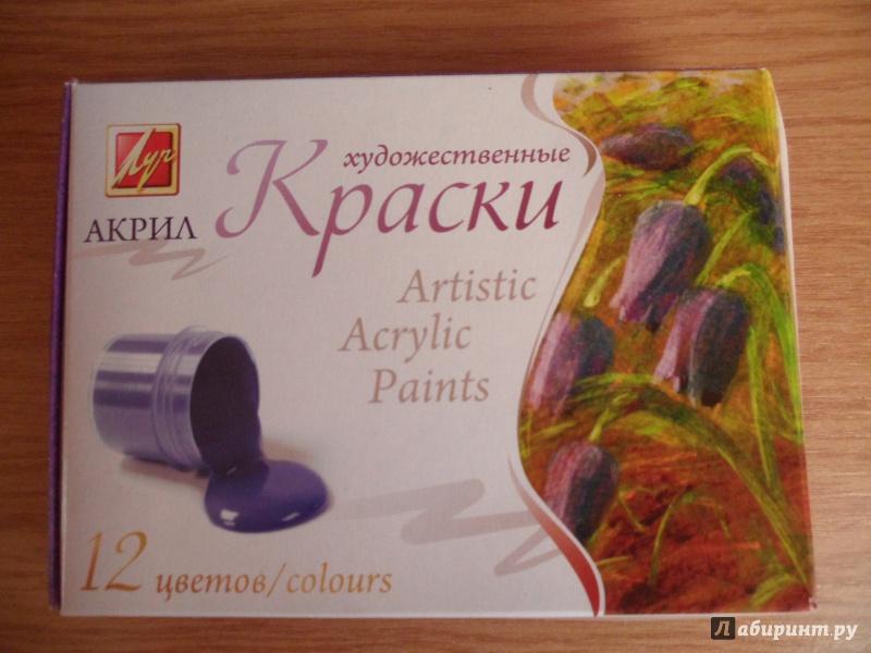 Иллюстрация 7 из 17 для Краски акриловые 12 цветов (22С1409-08)   Лабиринт - канцтовы. Источник: Михалёва  Ольга