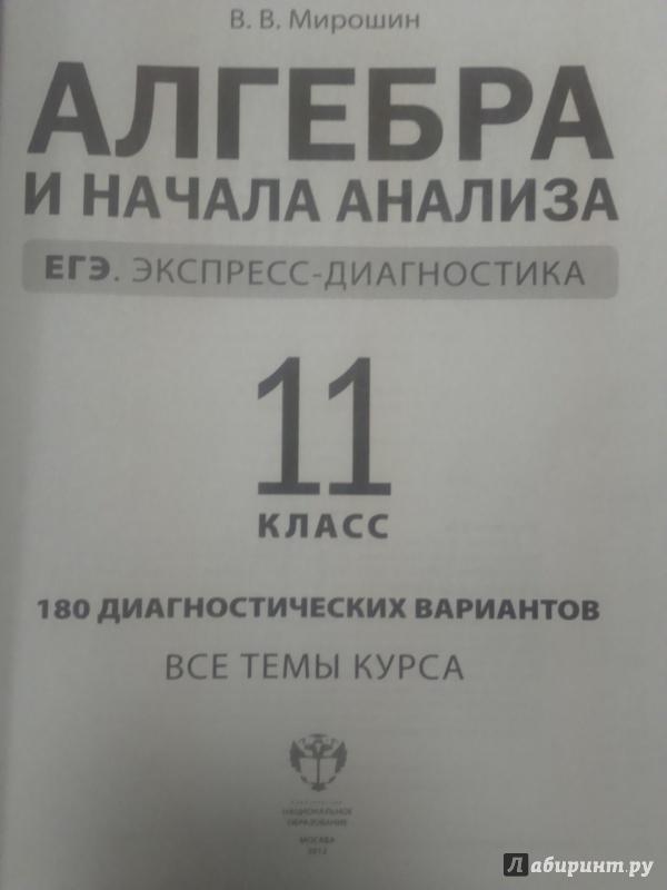 ЭКСПРЕСС ДИАГНОСТИКА АЛГЕБРА 10 КЛАСС МИРОШИН СКАЧАТЬ БЕСПЛАТНО