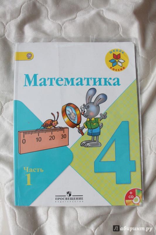 Математика 2 класс моро бантова бельтюкова скачать
