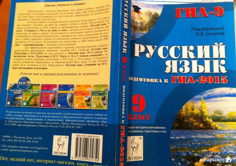 Язык сенина 2018 гиа гдз русский