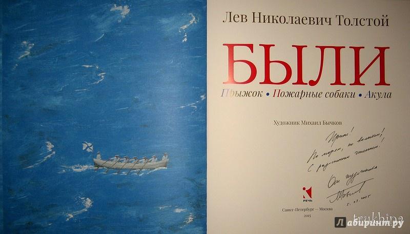 Иллюстрация 43 из 56 для Были - Лев Толстой | Лабиринт - книги. Источник: Трухина Ирина