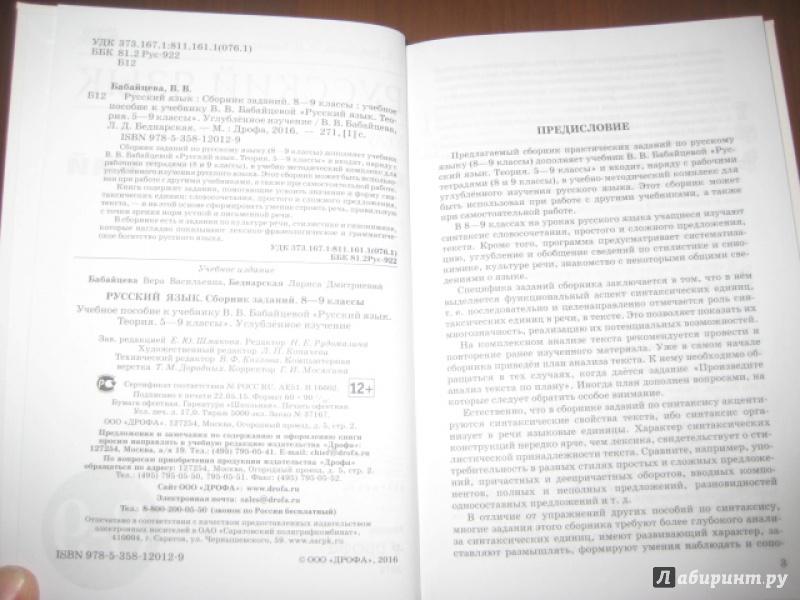 гдз учебник по русскому языку 7 класс бабайцева беднарская