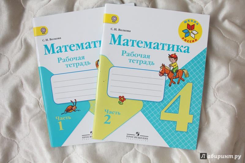 Гдз По Рабочей Тетради По Математике 4 Класс Моро Волкова 1 Часть