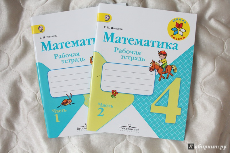 рабочая тетрадь 2 класс математика решебник волкова а.д