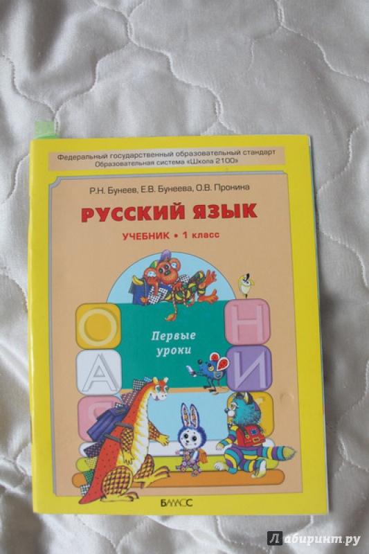 Решебник по русскому язику (первые уроки) бунеев бунеева пронина