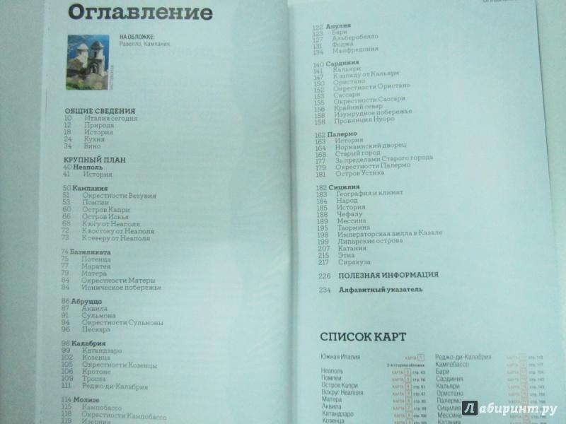 Дубровский И., Кусый И., Ларионова Ю. и др. Путеводитель Италия Города искусств