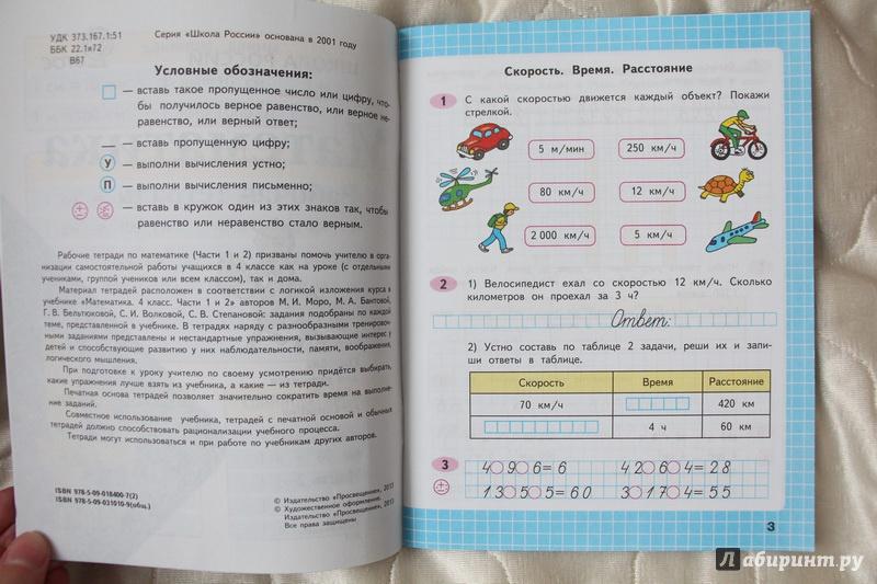 Решебник По Математике 4 Класс 2 Часть Школа России Волкова
