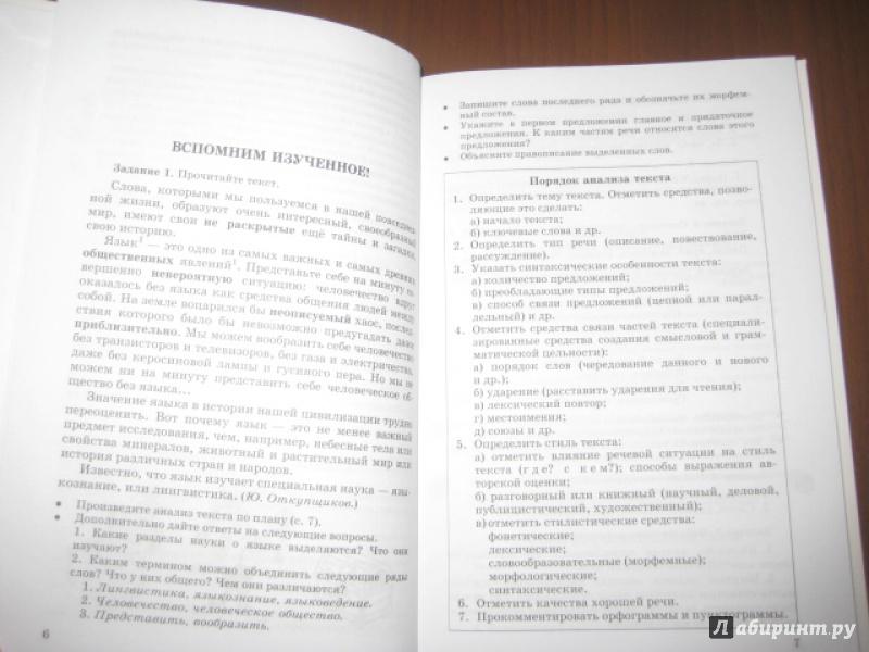 решебник по русскому языку 6 класс сборник заданий бабайцева беднарская